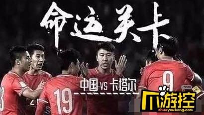 12强大赛出产线赔比值:中国倒腾数第3韩国澳父亲利亚第1