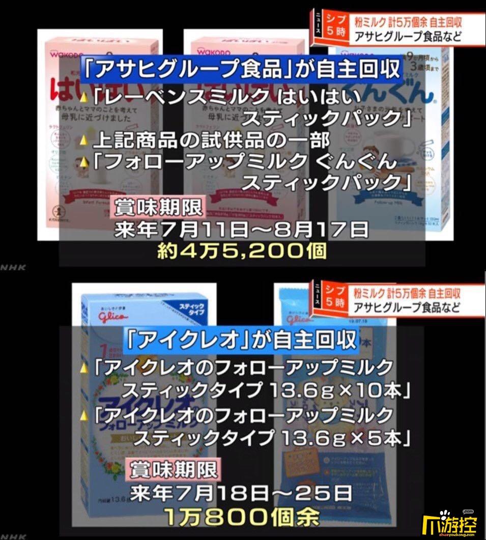 日本召回问题奶粉 因保质期不能保证