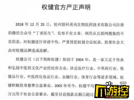 """权健半夜发声明:""""丁香医生""""诽谤中伤 要求撤稿道歉"""