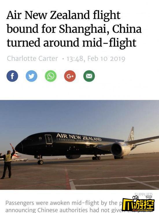 新西兰航空返航