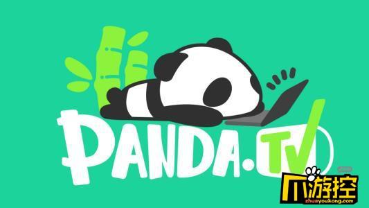 熊猫直播正式破产 一个无奈却最理智的选择