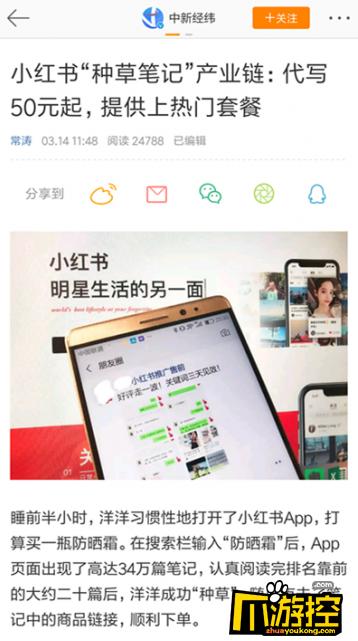 小红书笔记代写产业链曝光
