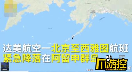 波音客机从北京起飞后紧急迫降 达美航空回应称因机械故障