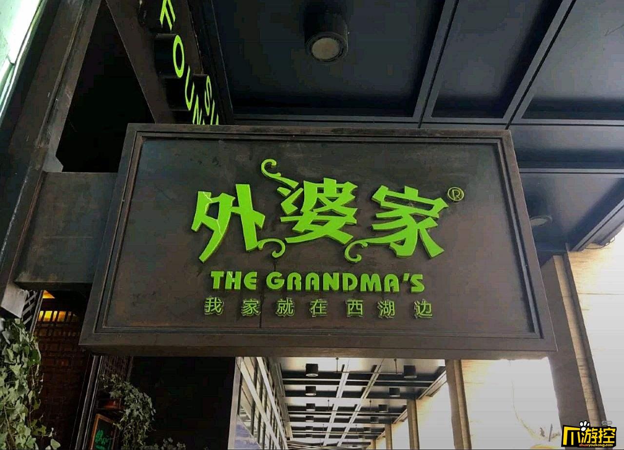南京外婆家门店致歉 将对厨房卫生问题进行整改