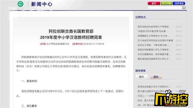 阿联酋36万年薪聘汉语老师