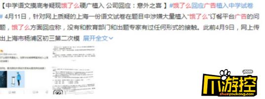 上海某中学试卷现饿了么广告 企业回应称是意料之外的惊喜