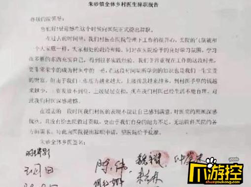 """河南朱砂镇36位村医集体辞职 称因""""拨款被层层克扣""""导致"""