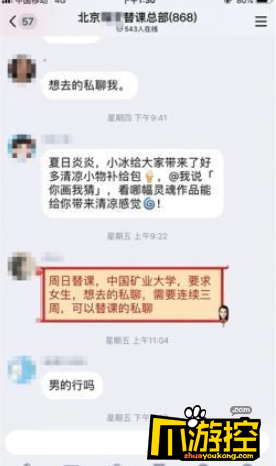 北京部分高校学生替课月入数千 竟还有行业中介参与抽成