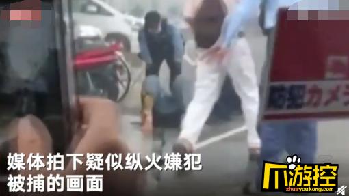 """京阿尼火灾20人死在逃生楼梯 41岁嫌犯被捕曾在现场大喊""""抄袭"""""""
