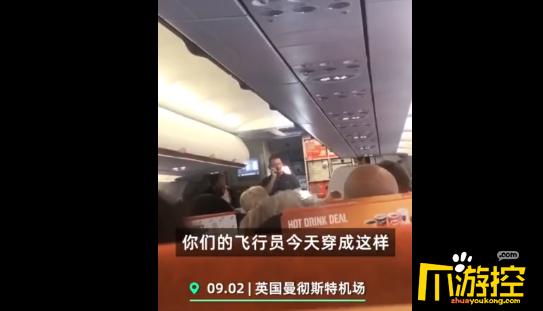 机长迟到乘客上阵开飞机,我也是飞行员着急去度假