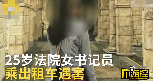 法院女书记员凌晨乘出租遇害,司机被控强制猥亵等