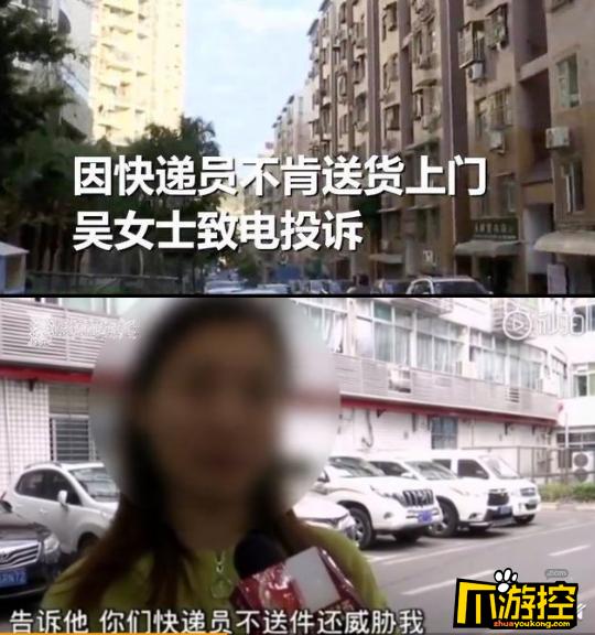 女子投诉快递员遭登门暴打,韵达回应涉事员工已被开除