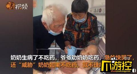 97岁奶奶不肯吃药急哭99岁爷爷