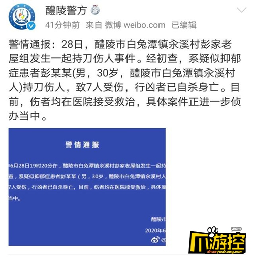 湖南一男子持刀伤7人后自杀
