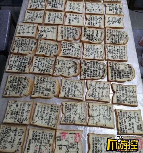 男老师做50份记忆面包满是考点