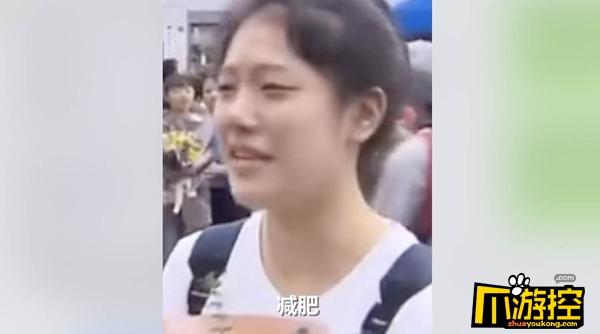 女孩高考完哭着说假期规划是减肥
