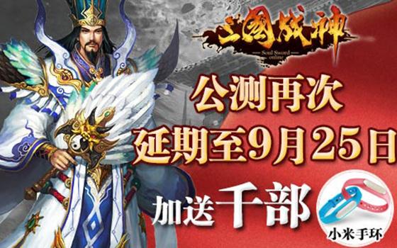 《三国战神》公测延期至9月25日 送千部小米手环