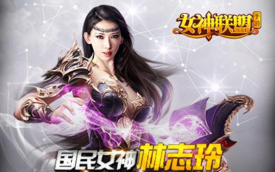 《女神联盟》首测 林志玲领衔助你创建十二女神后宫