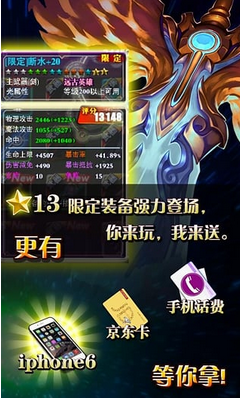 天使之劍游戲截圖