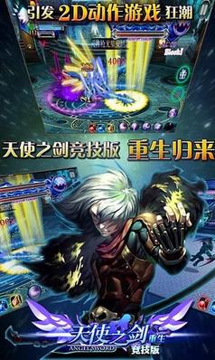 天使之剑游戏截图