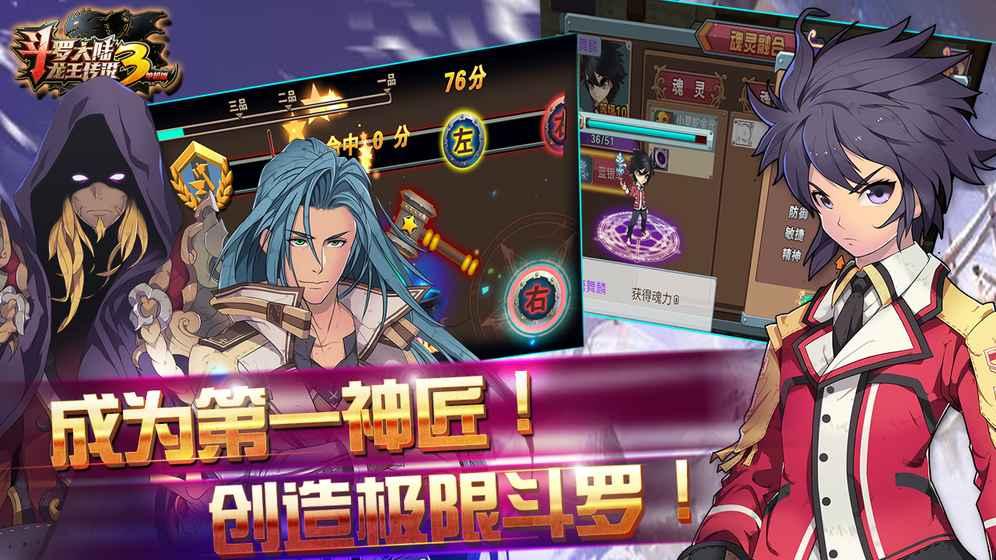 斗罗大陆3之龙王传说内购