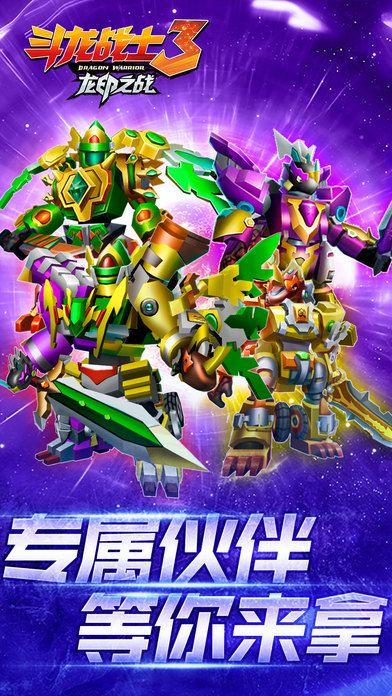 斗龙战士3:龙印内购
