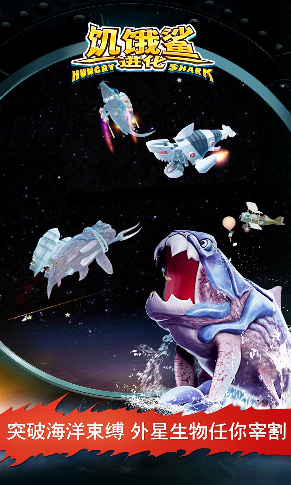 饥饿鲨:进化游戏截图3