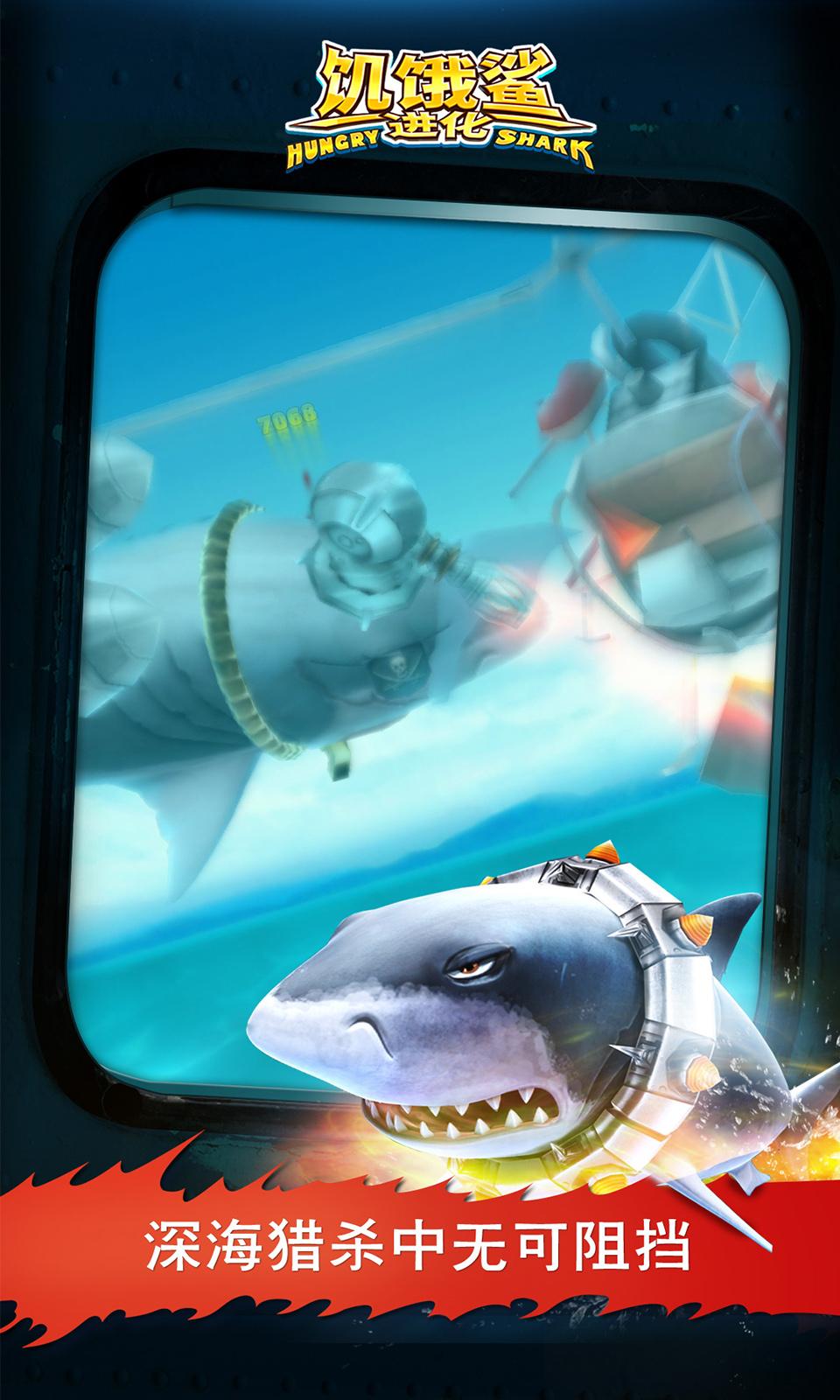 饥饿鲨:进化游戏截图1