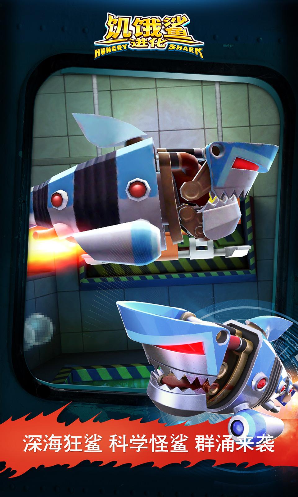 饥饿鲨:进化游戏截图4
