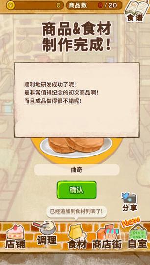 洋果子店中文版无限金币