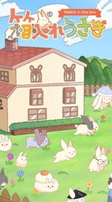 盒中小兔修改版