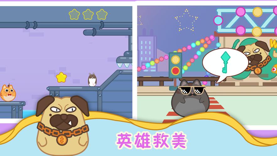 闪电猫咪恋爱安卓版