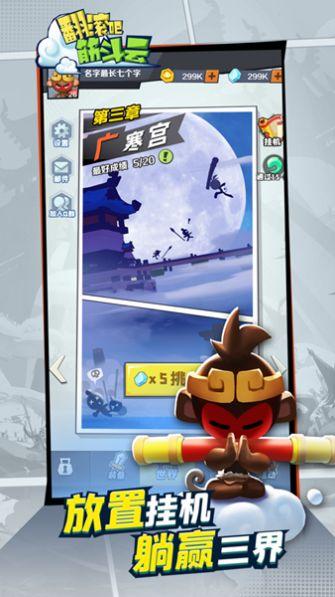翻滚吧筋斗云无限金币版游戏截图4