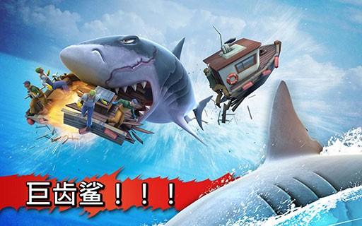饥饿的鲨鱼无限金币钻石版