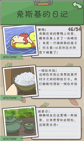 Tsuki无限胡萝卜版