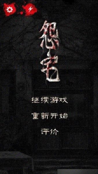 怨宅中文版