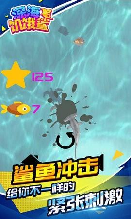 深海饥饿鲨无敌版