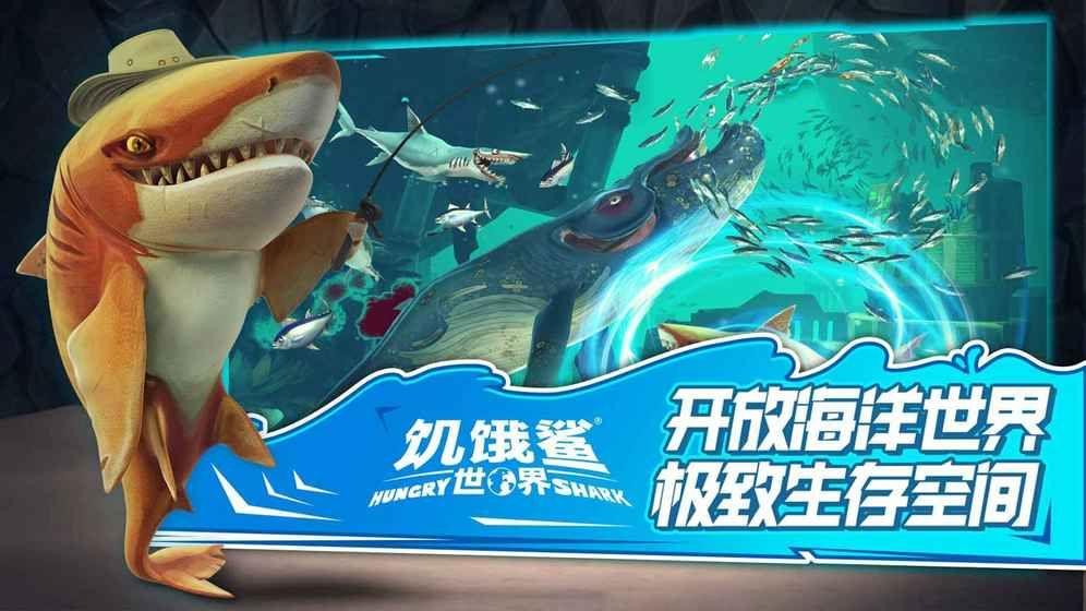 饥饿鲨世界2.9.0无限钻石