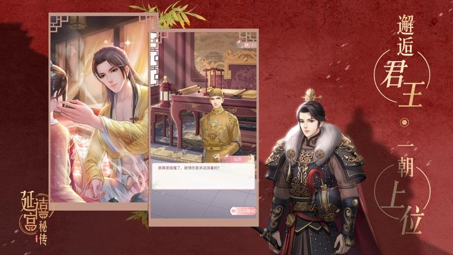 延禧宫秘传无限金币版