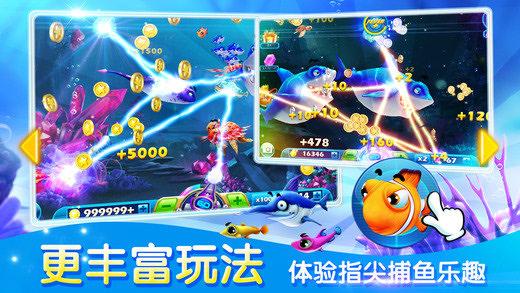 捕鱼达人3单机修改版游戏截图2
