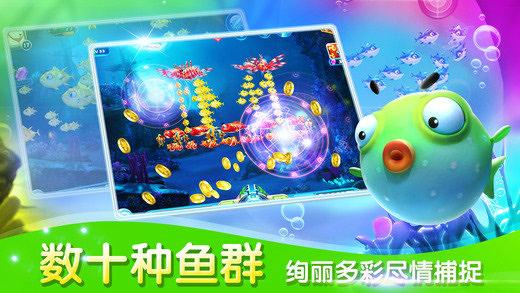 捕鱼达人3单机修改版游戏截图3