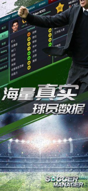 梦幻足球世界无敌版游戏截图1