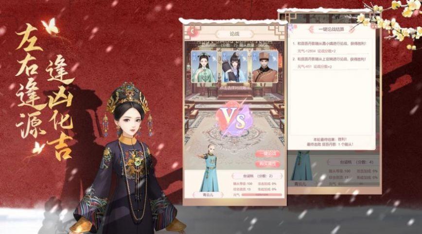 回到清朝做王妃无敌版
