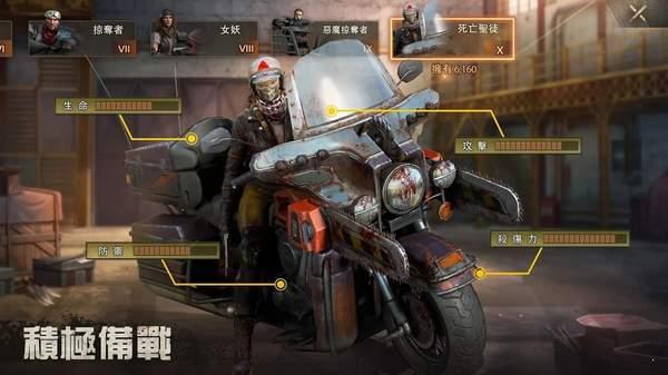 生存防御战中文版