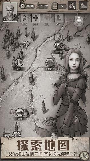 荒野日记无敌版游戏截图3