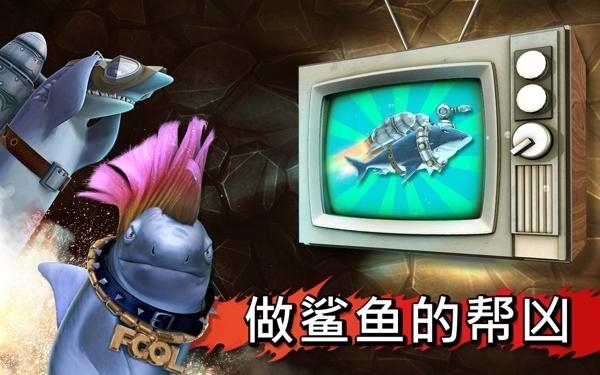 饥饿鲨鱼无敌版