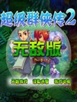 超级群侠传2无敌版