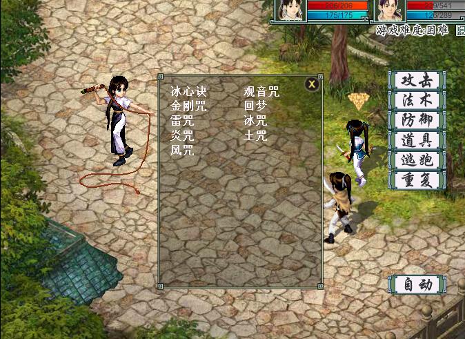 新仙剑奇侠传2无敌版