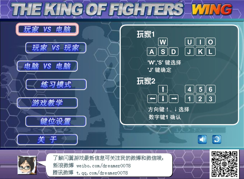 拳皇1.85无敌版