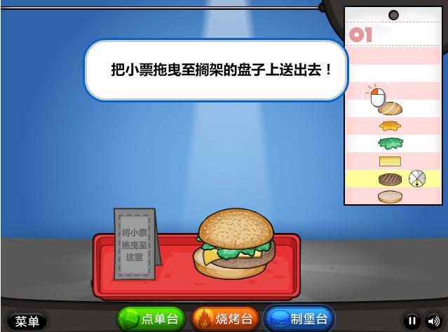 老爹汉堡店无敌版